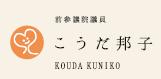 こうだ邦子 前参議院議員(埼玉県選挙区) 公式サイト